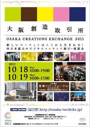 10月18日、19日 大阪創造取引所2011_b0129451_1435959.jpg