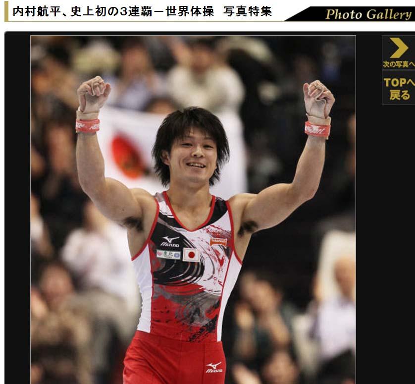 金メダル:内村航平くん!_c0052876_1362454.jpg