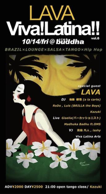 Viva! Latina!!_f0210098_21505592.jpg