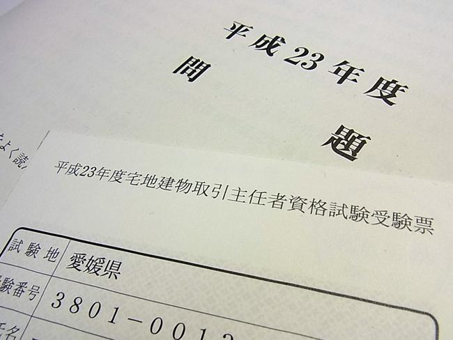 平成23年度宅地建物取引主任者資格試験の結果!_b0186200_20285244.jpg