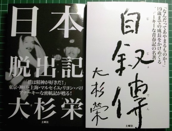 土曜社の新刊第二弾、大杉栄『自叙伝』が好評発売中_a0018105_21184085.jpg