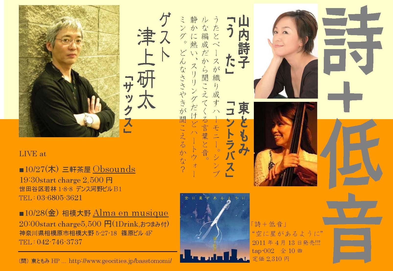 今週の詩+低音は、東京→神奈川→ベトナム!?_f0042307_1426367.jpg