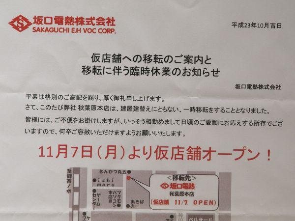 仮店舗_c0164709_17475247.jpg