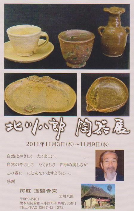 『北川八郎陶器展』とのコラボカフェ 今年も期間限定オープン!_d0191211_16484225.jpg