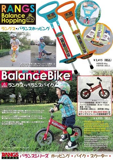 孫達のお気に入り遊び道具バランスバイクとバランスホッピング_d0148223_1656121.jpg