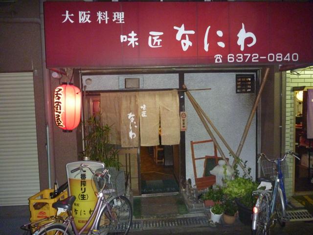 大阪料理 味匠 なにわ_b0054727_1138538.jpg