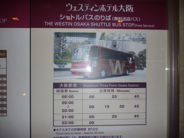 大阪 無料シャトルバス 時刻表_b0054727_1921017.jpg