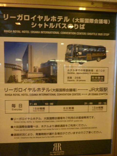 大阪 無料シャトルバス 時刻表_b0054727_19223832.jpg