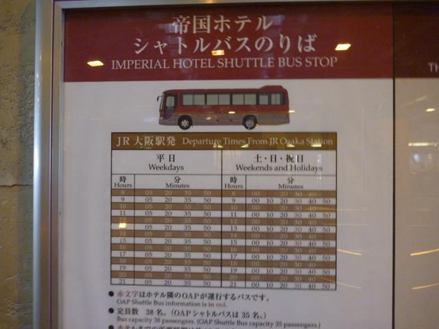 大阪 無料シャトルバス 時刻表_b0054727_19235849.jpg