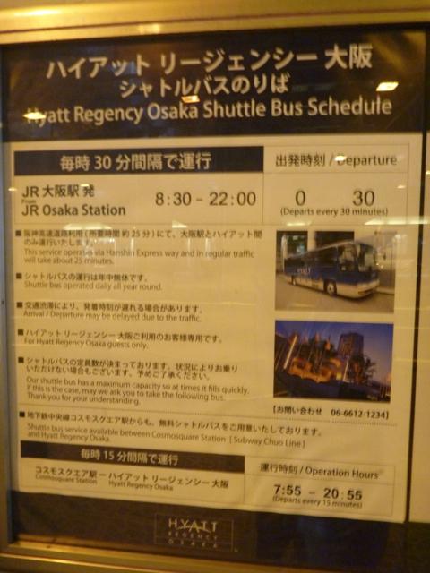 大阪 無料シャトルバス 時刻表_b0054727_19254317.jpg