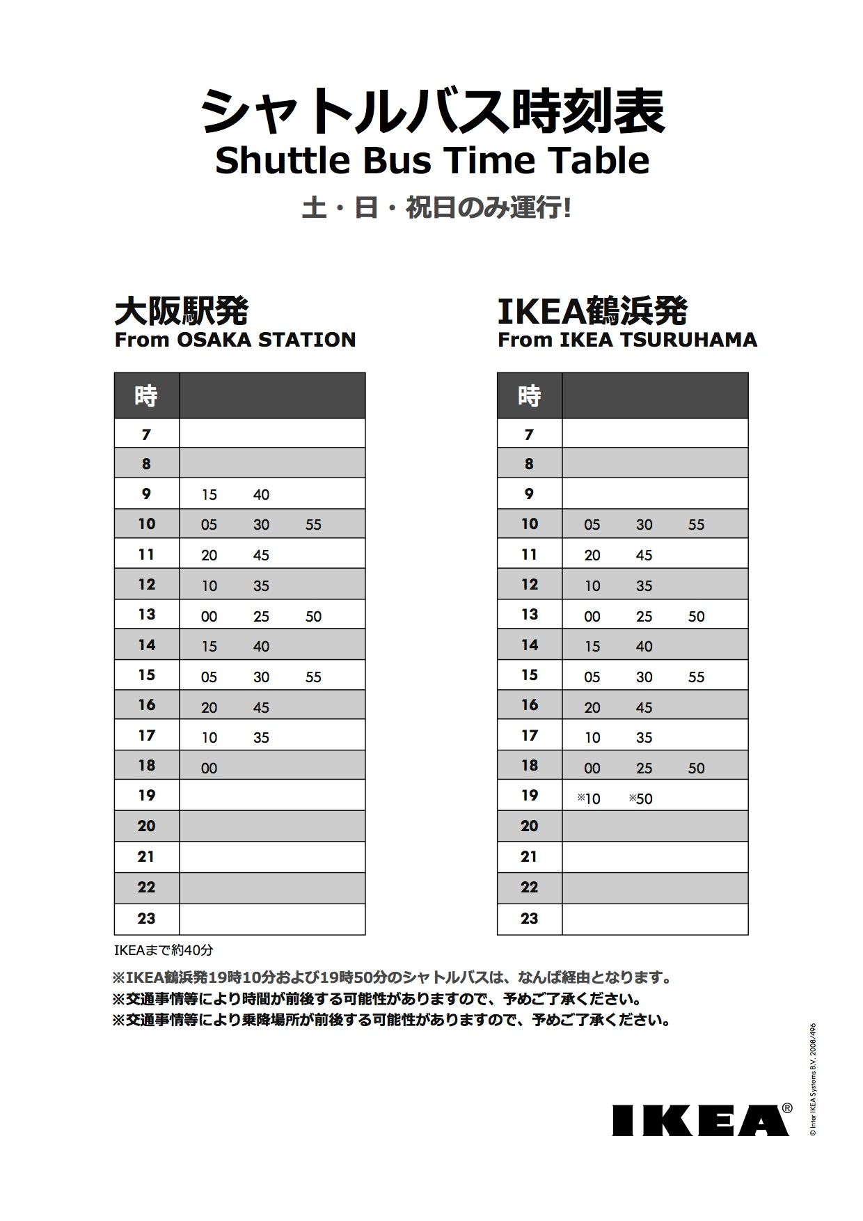 大阪 無料シャトルバス 時刻表_b0054727_19282375.jpg