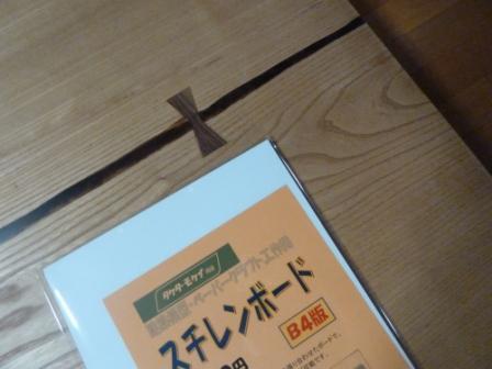 初めての模型作り☆_c0152341_1357037.jpg
