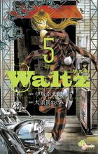 【小学館 Waltz】_e0247845_1302798.jpg