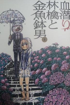 【アスキー・メディアワークス 血潜り林檎と金魚鉢男】_e0247845_153851.jpg