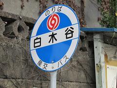 白木谷・(熊本県玉東町)_d0158053_21335630.jpg