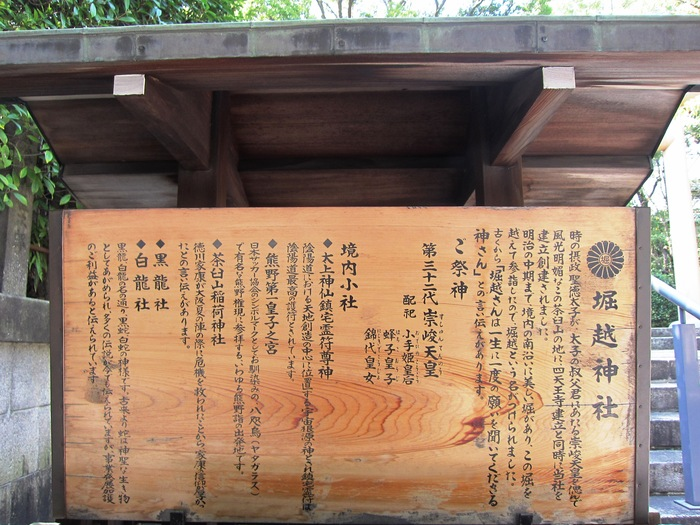 堀越神社_e0232054_2019943.jpg