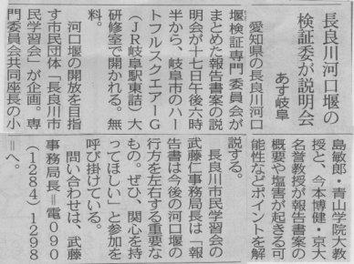 続 緊急!17日説明会_f0197754_18302056.jpg