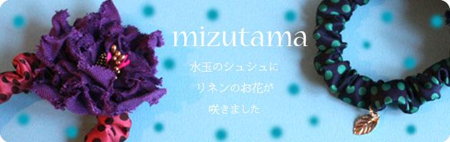 お花のシュシュmizutamaが新発売です!_b0156360_1174418.jpg