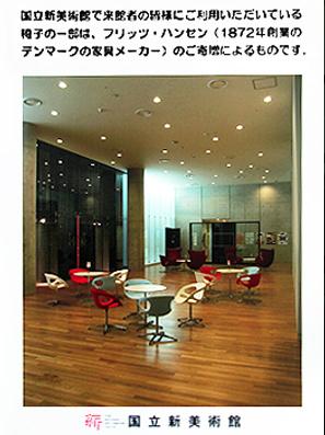 北欧デザイン椅子を多数配置している新国立美術館_c0167961_16353112.jpg