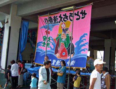「大漁祭り」_b0033573_17444746.jpg