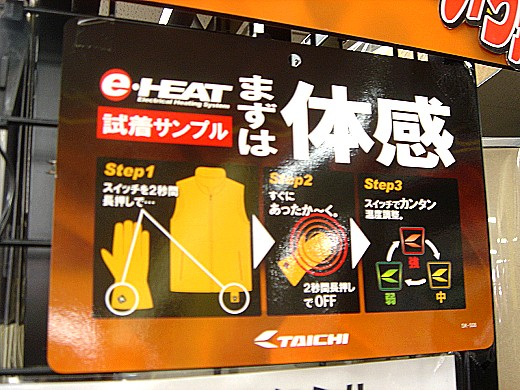 体感できます!RSタイチの電熱インナージャケット。_b0163075_8202771.jpg