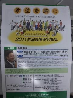 秋田県中小企業家同友会経営研究集会_d0005807_913698.jpg