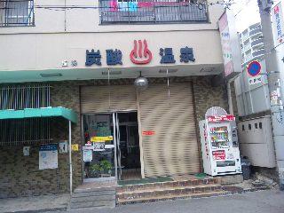 今日は温泉_f0042307_1454199.jpg
