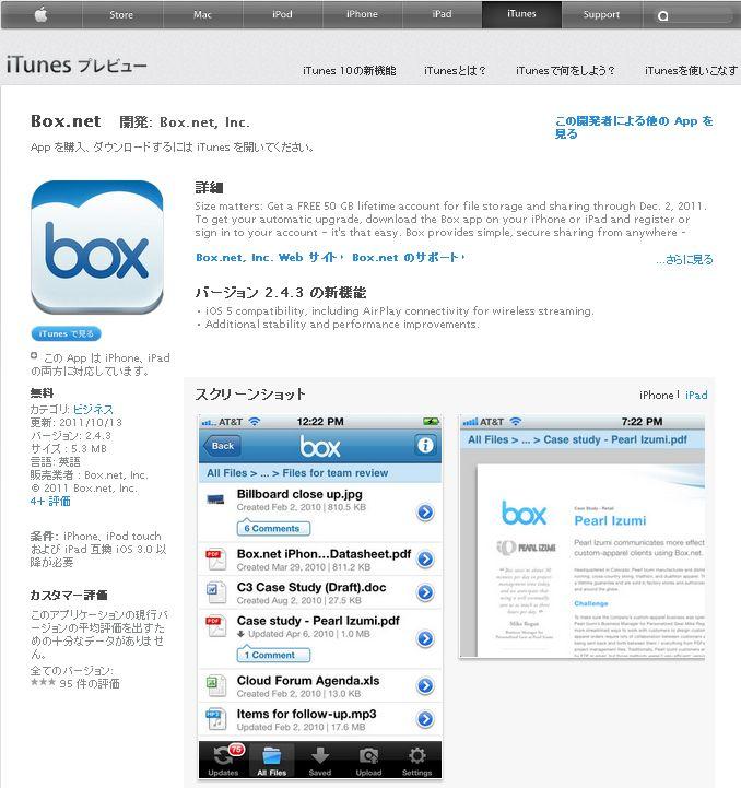 boxというダークホース iOSユーザーは大注目!!_c0025115_2031438.jpg