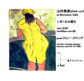 山内貴彦show vol.3 11/1 火曜日_c0161915_14553574.jpg