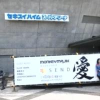 send愛 MONKEY MAJIK in 仙台_d0055515_123489.jpg
