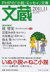 お仕事 「文蔵」2011年11月号 挿絵_b0136144_9543145.jpg