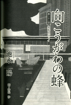 お仕事 「文蔵」2011年11月号 挿絵_b0136144_955756.jpg