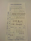 大宮公園コンサート、無事終了しました。_e0173350_1925647.jpg