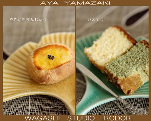 9月の和菓子_c0187754_711695.jpg