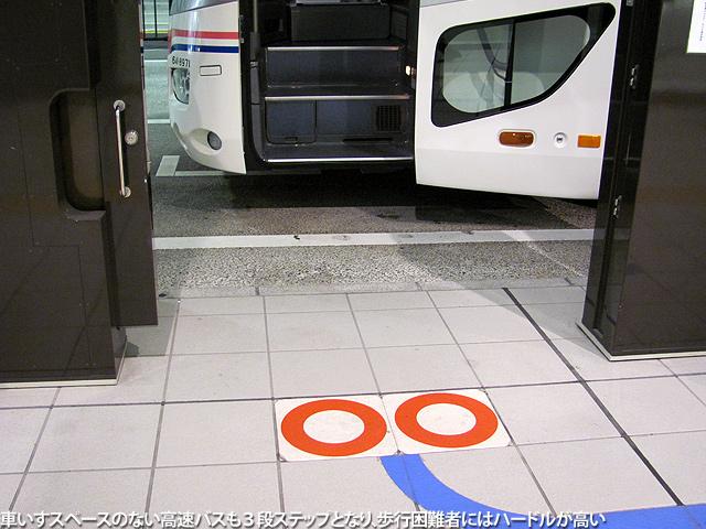 ウソみたいですが、ほとんどのバスターミナルは新バリアフリー法の対象外?!_c0167961_1412413.jpg