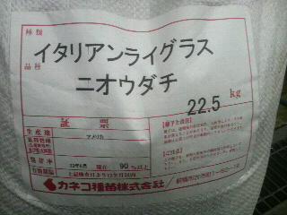 牧草の種 2_e0063268_21212918.jpg