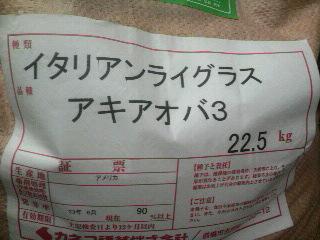 牧草の種 2_e0063268_21212998.jpg