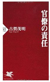 『官僚の責任』 (古賀茂明著)を読みました_b0114798_10182099.jpg