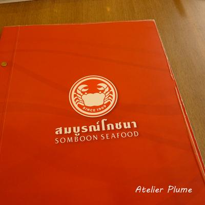 タイ旅行  13  プーパッポンカリー_e0154202_212233.jpg