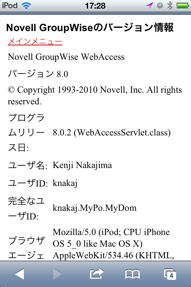Novell GroupWise 8 WebAccess を試してみる_a0056607_14161461.png