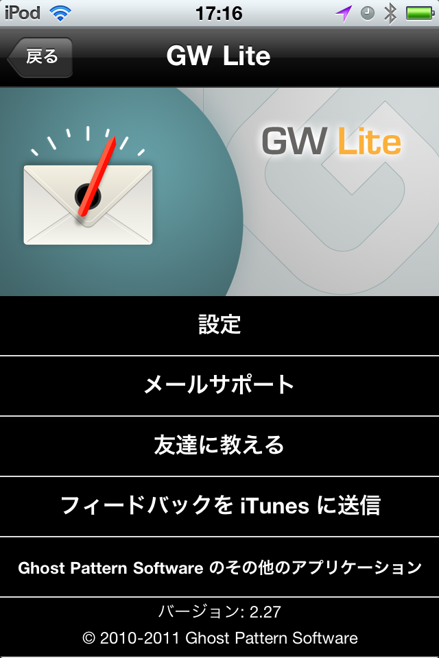 Novell GroupWise 8 WebAccess を試してみる_a0056607_1419217.png