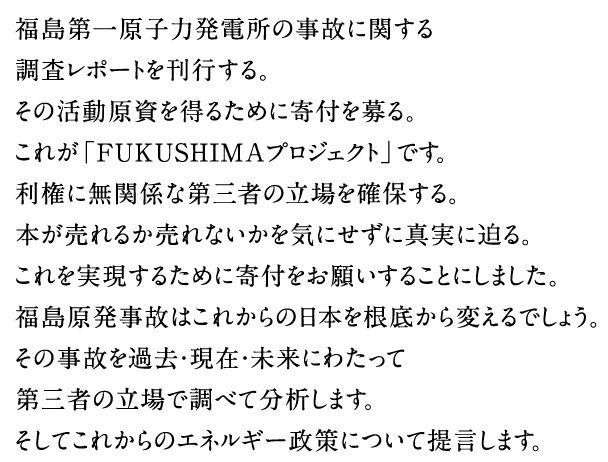 10月18日のイチョウとFUKUSHIMAプロジェクト_c0025115_19125567.jpg