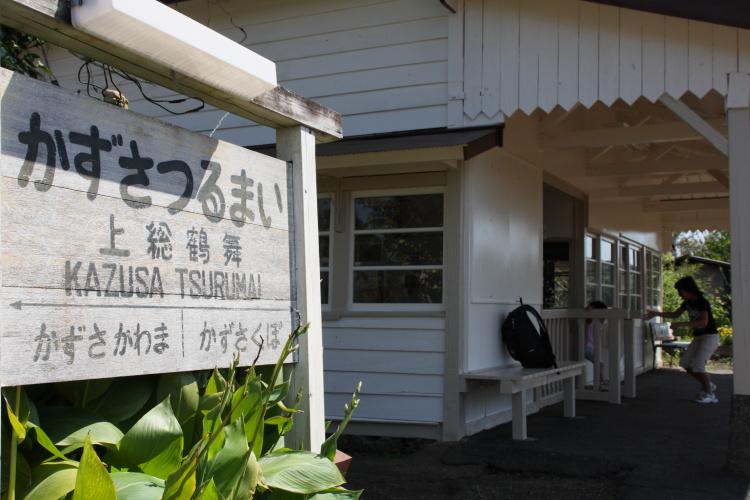 上総鶴舞  小湊鐵道発バンコク行き_b0061717_2425771.jpg