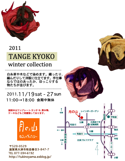 TANGE KYOKO winter collection_d0031619_23202740.png