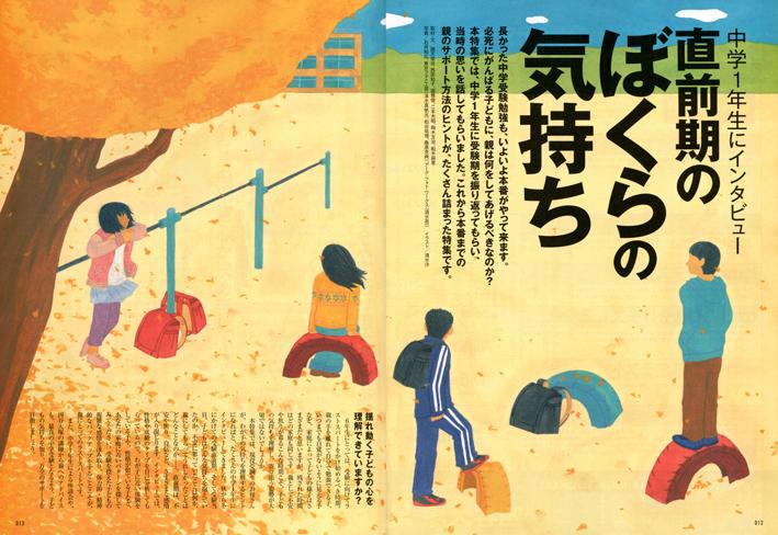 お仕事 「Dream Navi ドリーム・ナビ」2011年12月号 特集ページイラストレーション_b0136144_8294170.jpg
