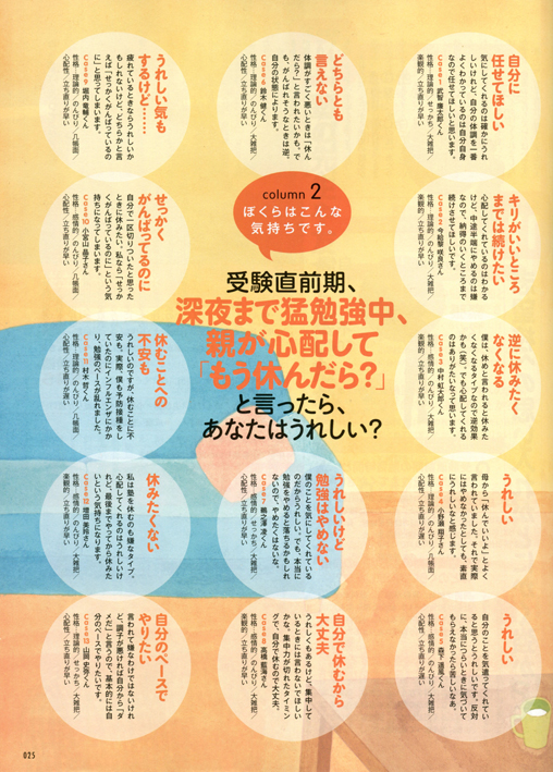 お仕事 「Dream Navi ドリーム・ナビ」2011年12月号 特集ページイラストレーション_b0136144_8303342.jpg