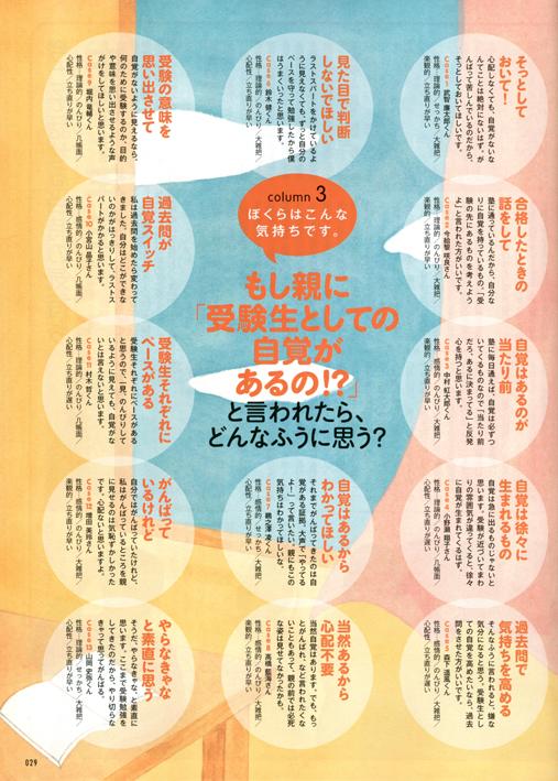 お仕事 「Dream Navi ドリーム・ナビ」2011年12月号 特集ページイラストレーション_b0136144_831023.jpg