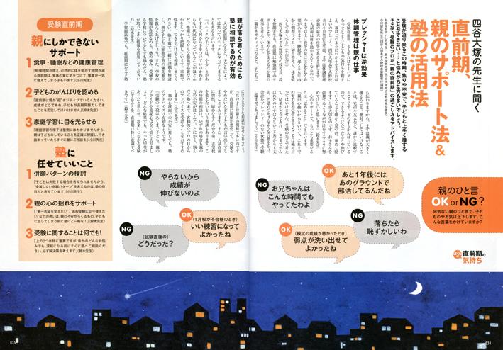 お仕事 「Dream Navi ドリーム・ナビ」2011年12月号 特集ページイラストレーション_b0136144_8312454.jpg