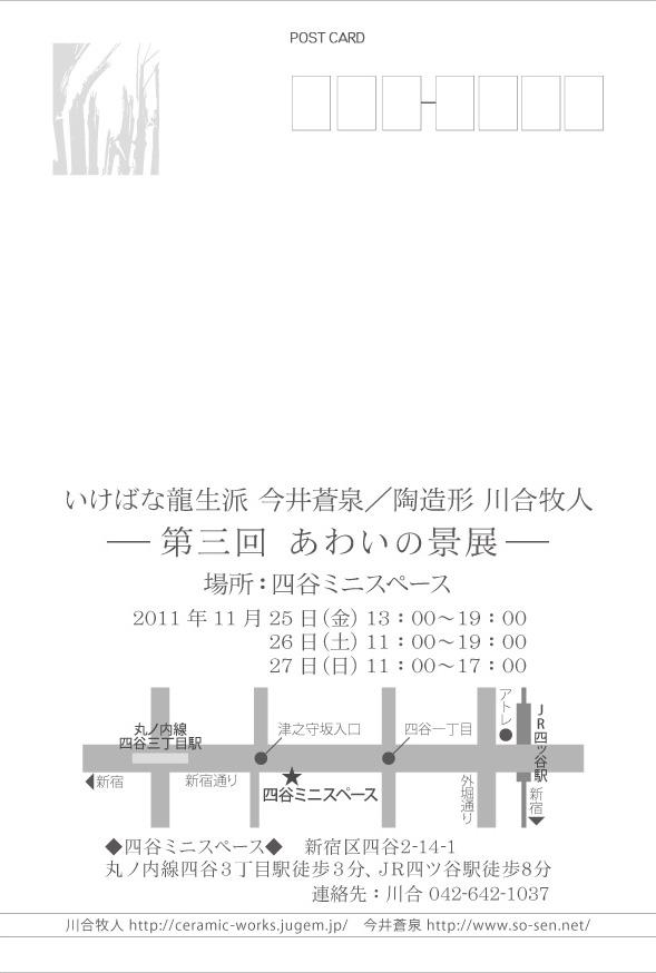 """第3回\""""あわいの景""""展(at 四谷ミニスペース)_c0178645_23235021.jpg"""