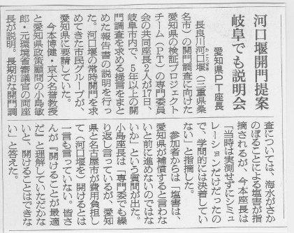 10月17日 報告書(案)説明会の模様_f0197754_20494311.jpg